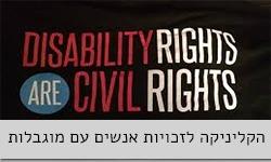 הקליניקה לזכויות אנשים עם מוגבלות