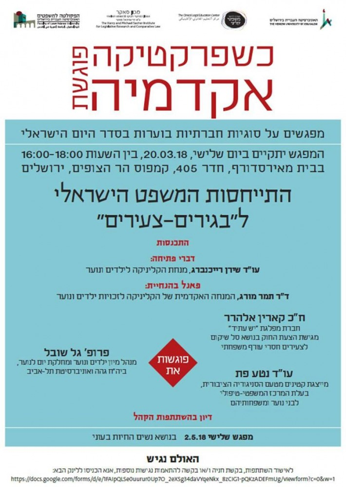 מפגש שני כשפרקטיקה פוגשת אקדמיה בנושא: התייחסות המשפט הישראלי לבגירים צעירים